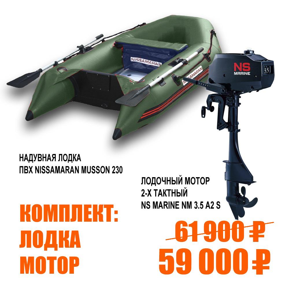 комплект электромотор и аккумулятор для лодки
