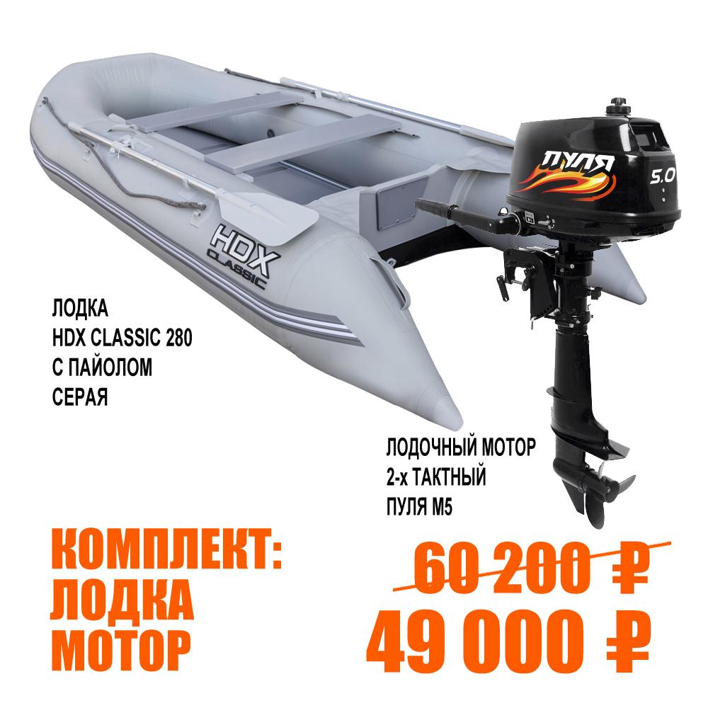 лодки и моторы hdx каталог