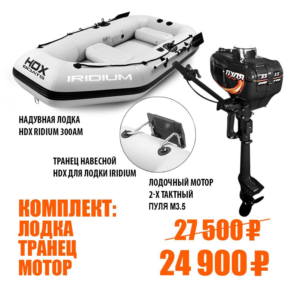 мотор двухтактный для лодок пвх