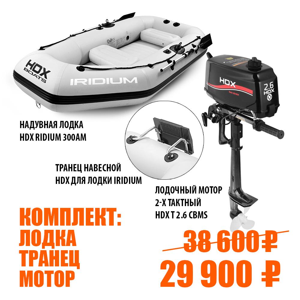 комплект лодка и мотор интернет магазин